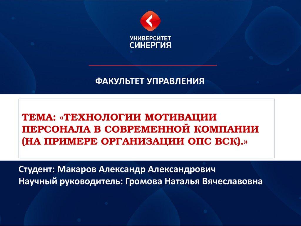 В. Макаров Анализ системных свойств асинхронного электропривода