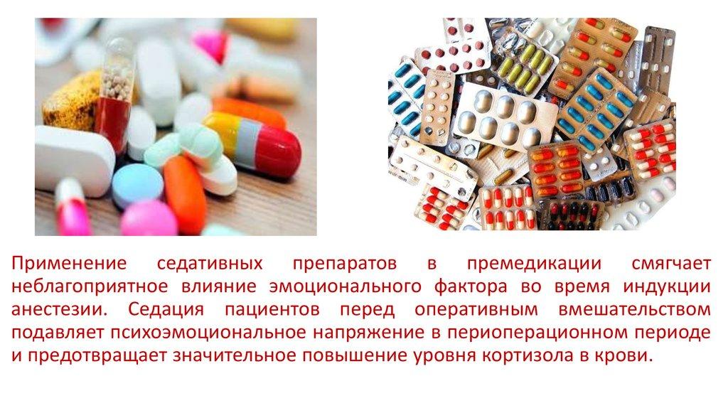 Влияют ли успокоительные таблетки на потенцию
