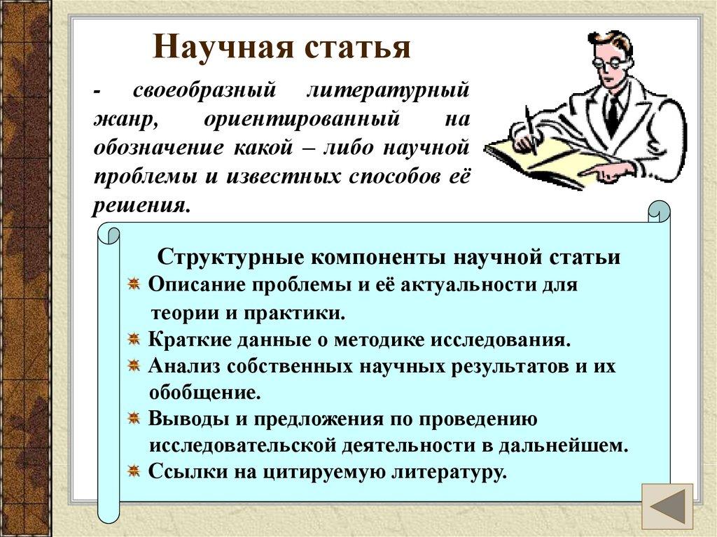 научная статья как писать