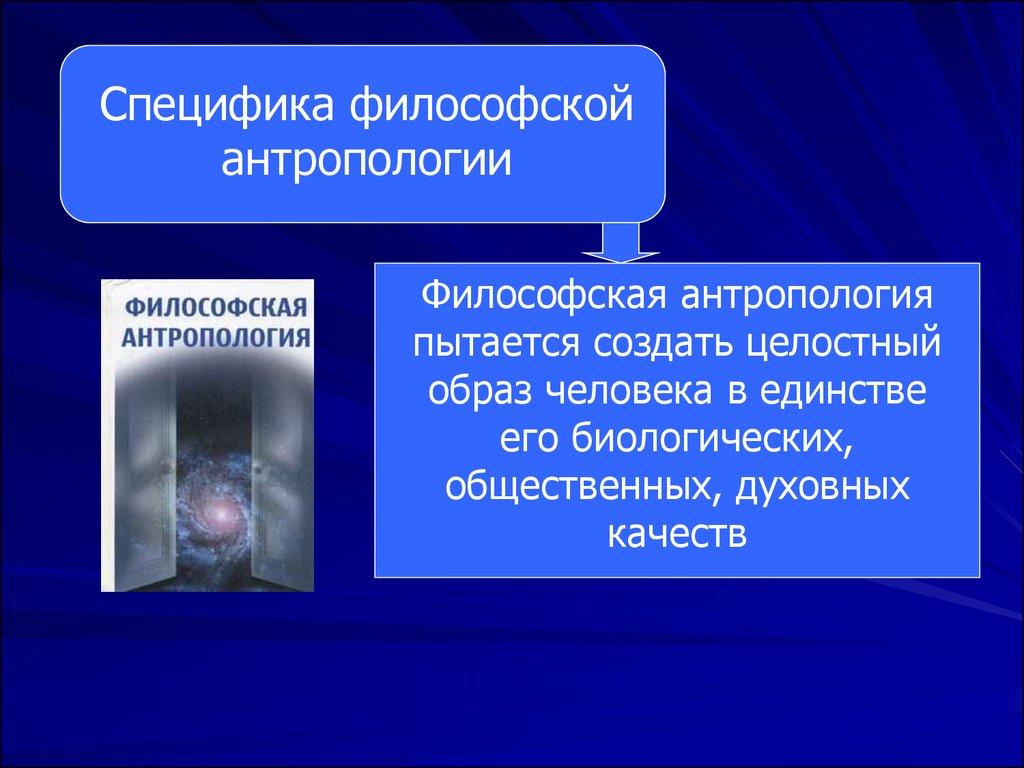 Образы человека в истории философской мысли фото 790-931