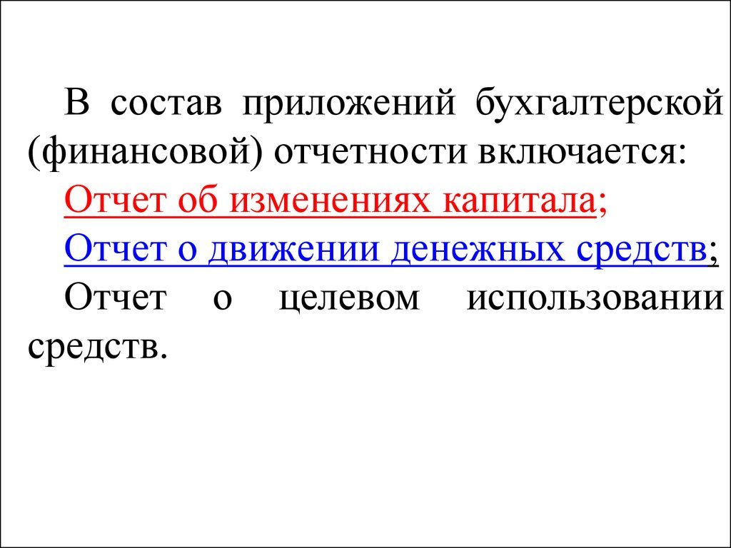 Федеральный закон 402-ФЗ О бухгалтерском учете