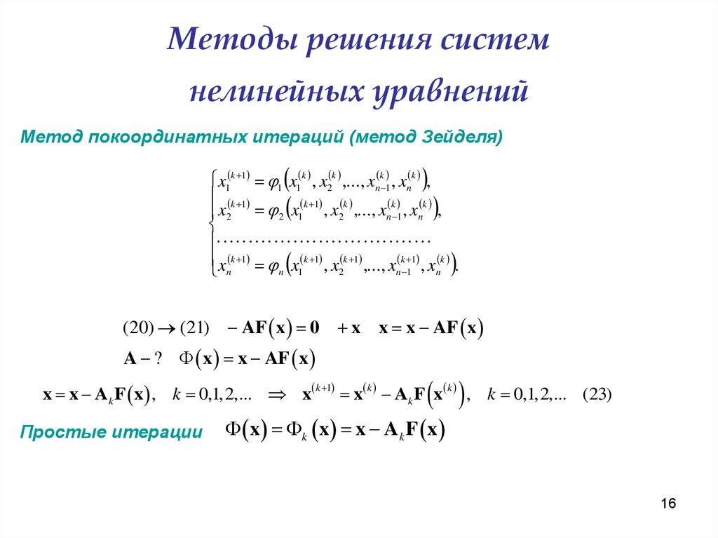 Решение нелинейных систем уравнений с двумя переменными