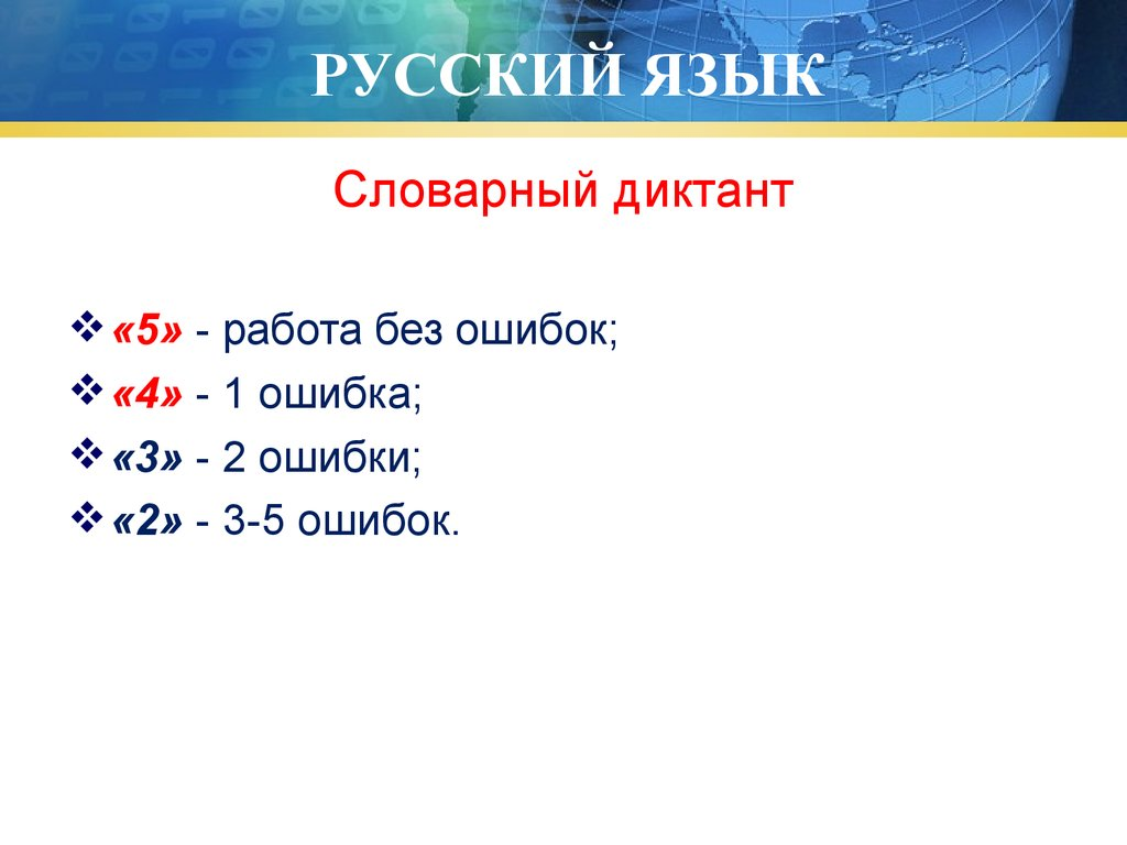 диктант с ши жи с ь знаком