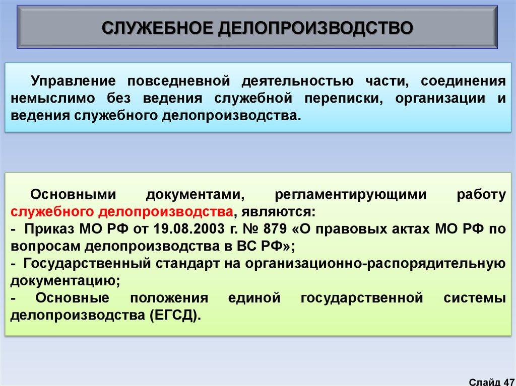 приказ о введении норм расхода топлива образец - фото 8