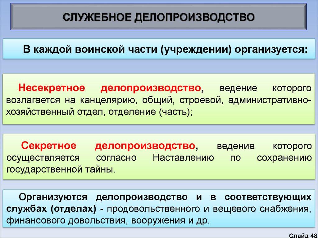 инструкция по несекретному делопроизводству мо рф - фото 3
