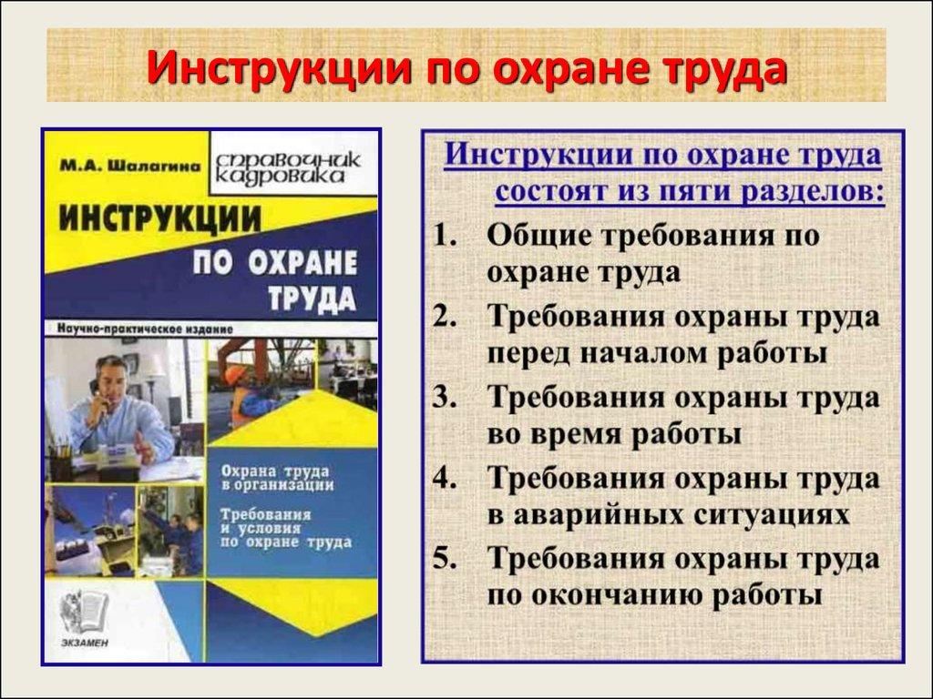 инструкция по охране труда по работе с гидравлическим инструментом