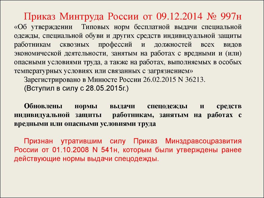 Приказ минтруда 997н от 09.12.2014 норма выдачи спецодежды
