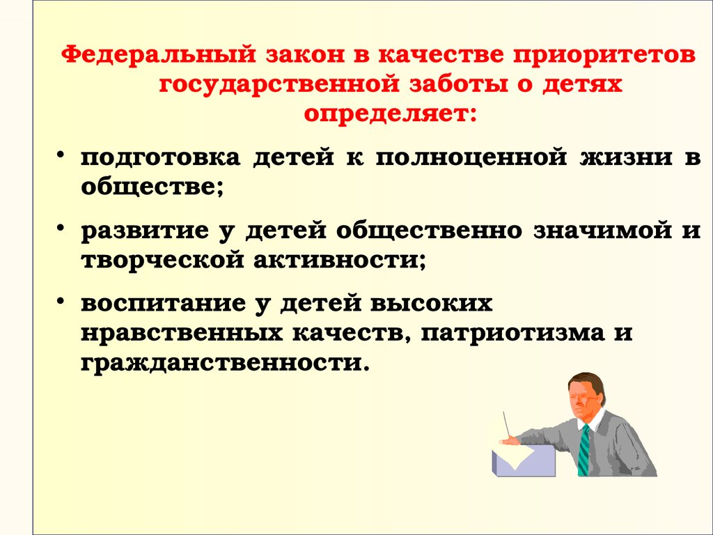 должностная инструкция руководителей псих службы