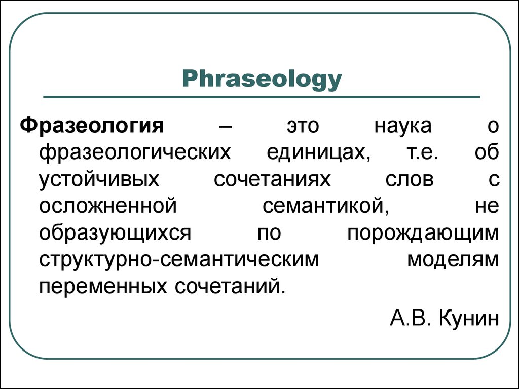 Phraseology