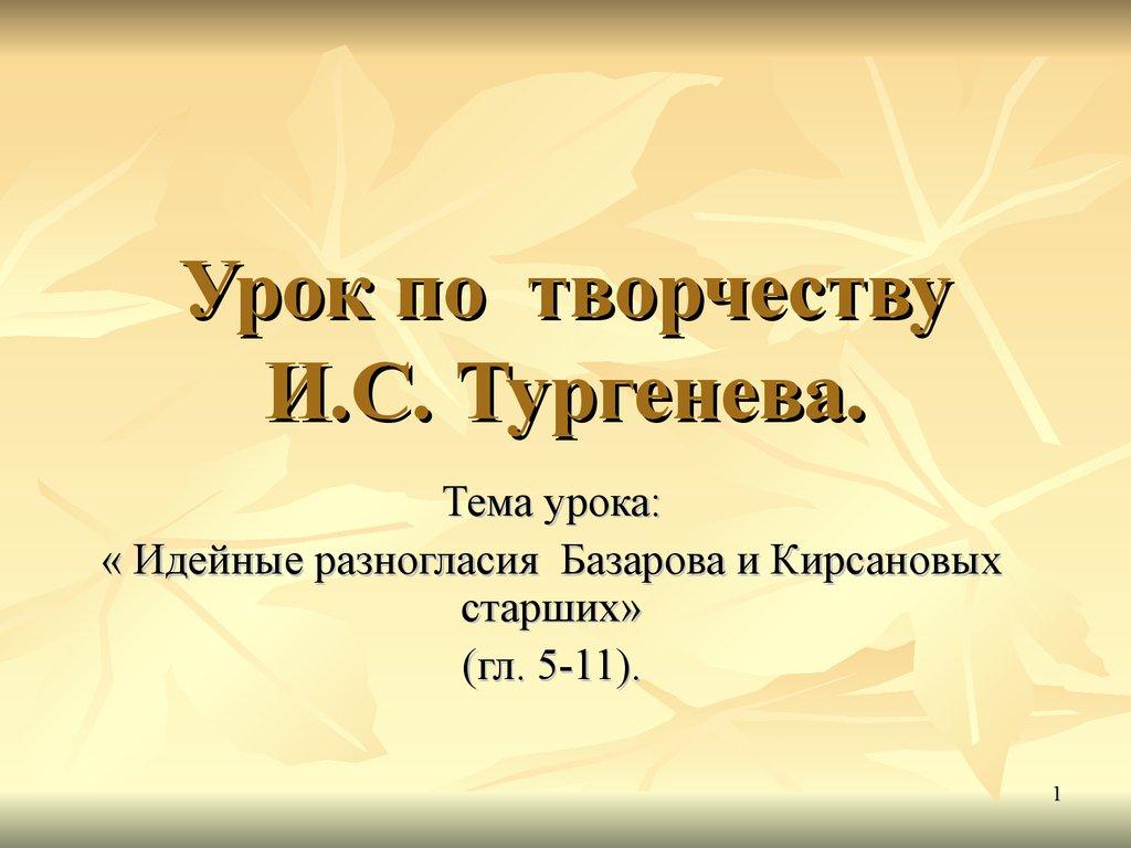 история знакомства кирсанова с базаровым