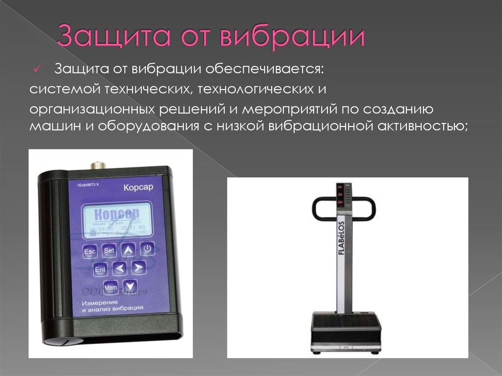защита от шума и вибрации реферат