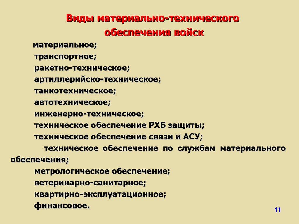 Об Утверждении Руководства По Метрологическому Обеспечению Вооруженных Сил Российской Федерации - фото 11