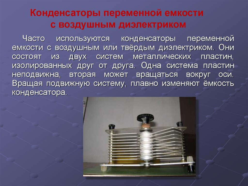 Кпе с воздушным диэлектриком своими руками 7