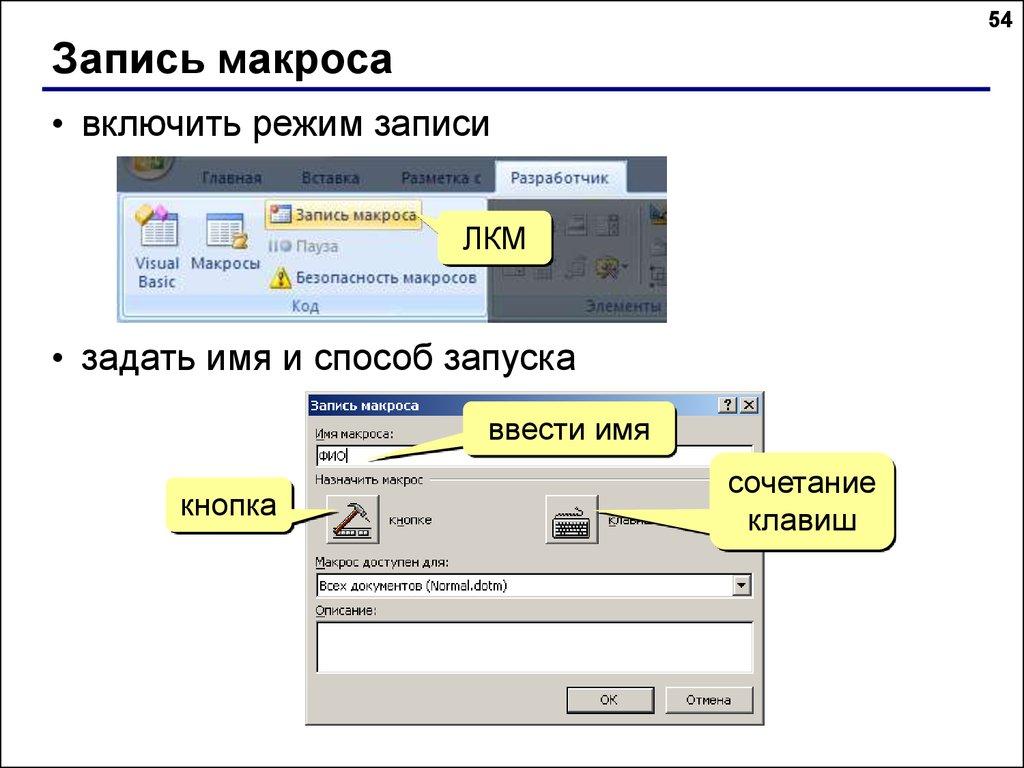 Как создать макрос в x7
