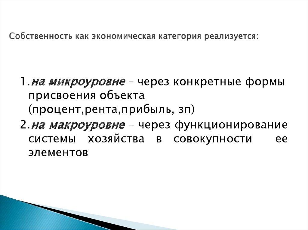 Презентация на тему:  экономические отношения лекция 4 план лекции экономические отношения