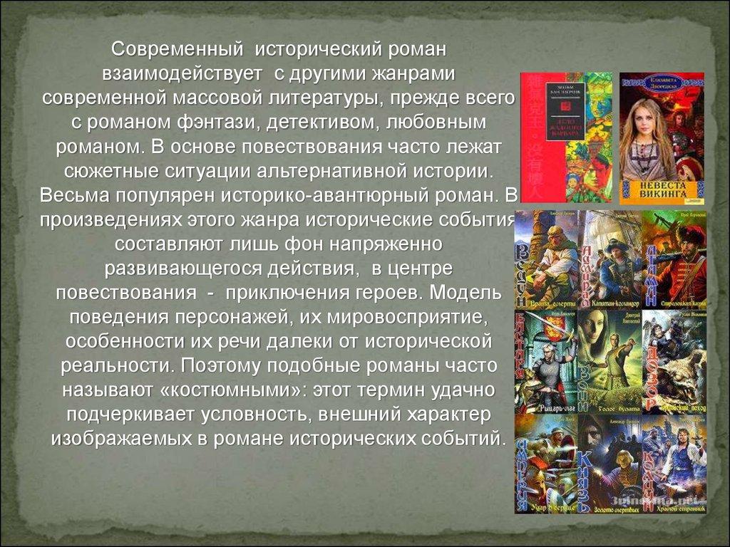 вм долгорукова (1722 20131782) рассказывает роман писателя-историка леонида ефанова