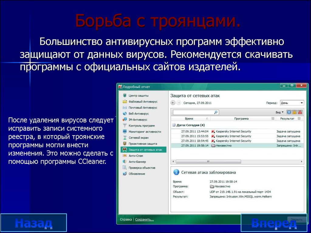 презентация вирусы и антивирусные программы