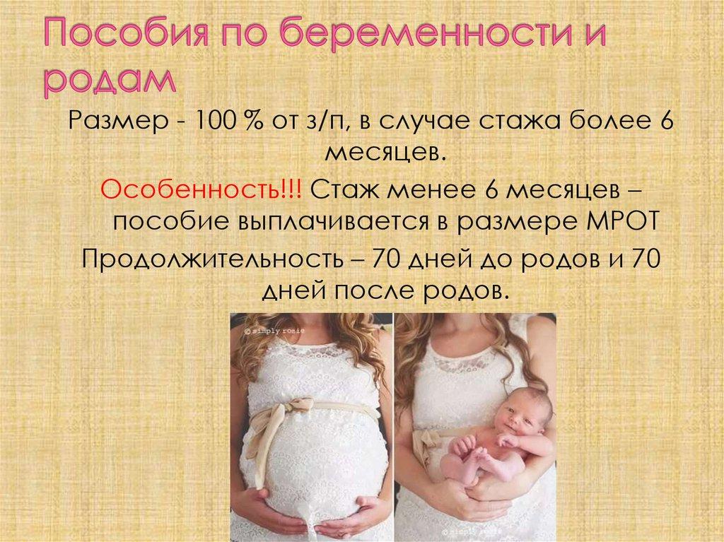 Какие полагаются пособия беременным 62