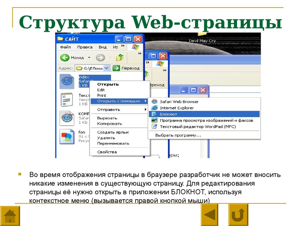 Как создать веб страницу на сайте Svetlyachok43.ru