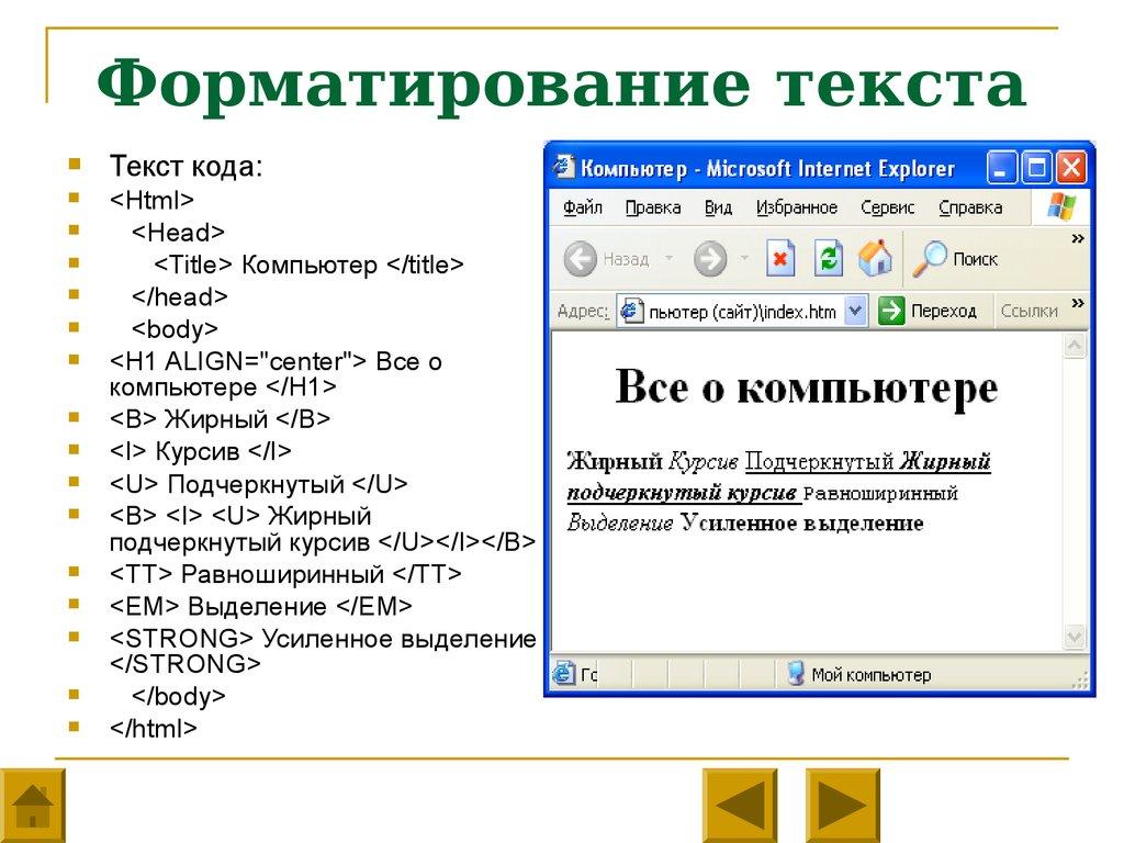 презентация создание веб страниц в редакторе блокнот
