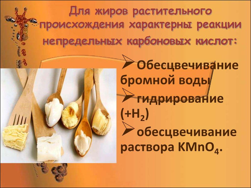 роль жиров в организме человека холестерин