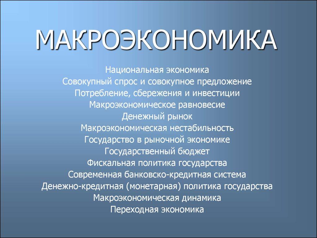 денежная масса-презентация по экономике