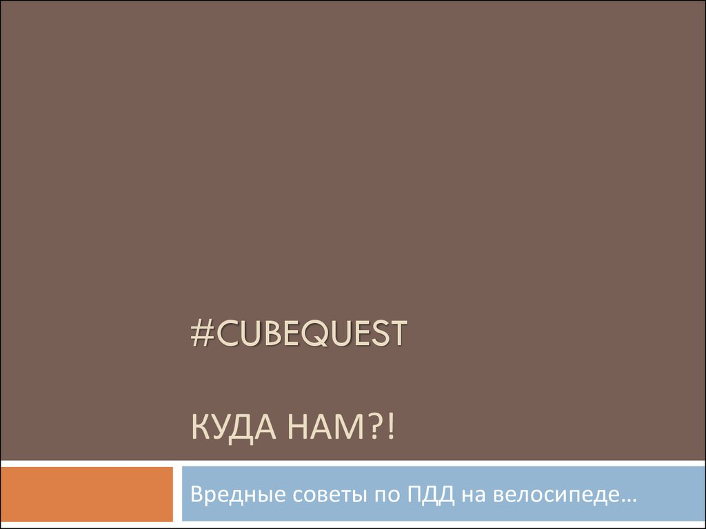 #cubequest Куда нам?!