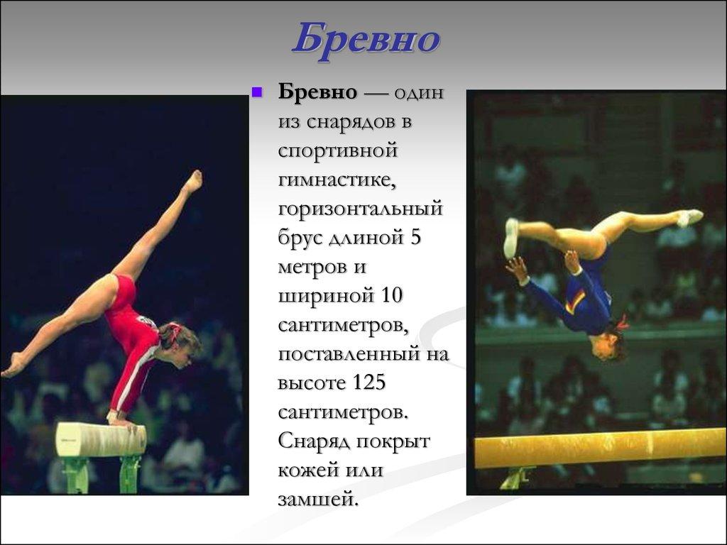 презентация на тему художественная гимнастика