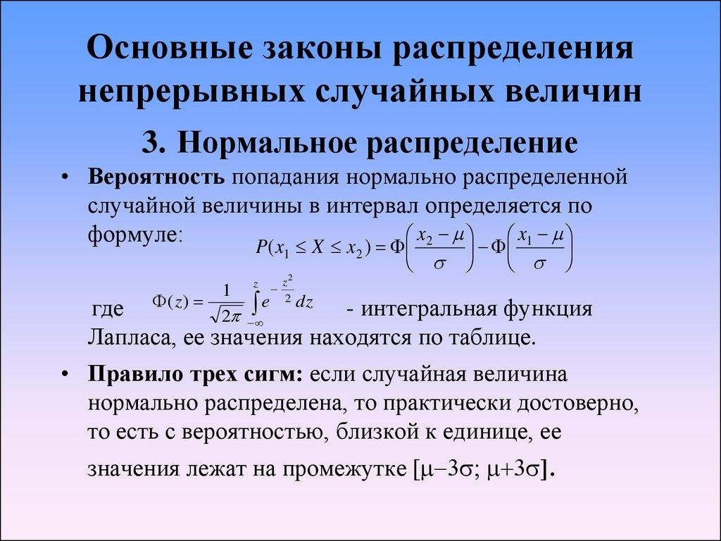 числовые характеристики случайных величин презентация