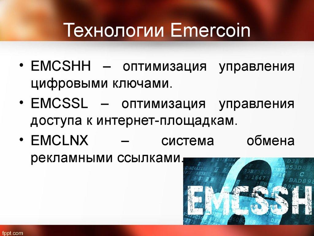 emercoin майнинг