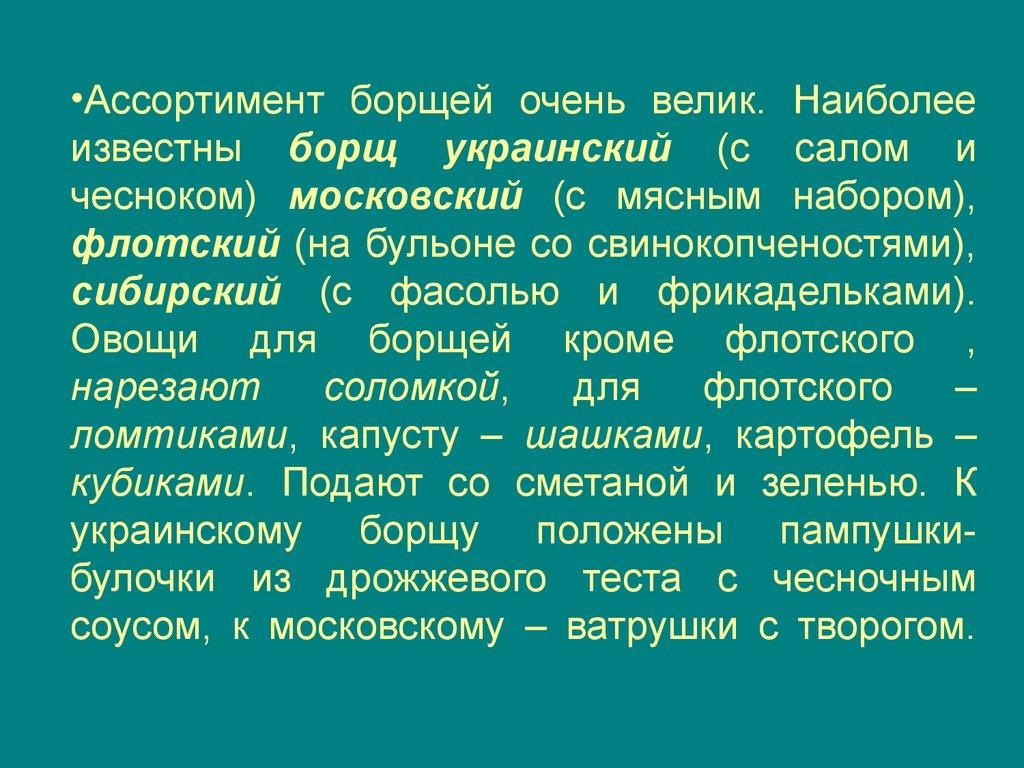 требования к качеству борщ сибирский