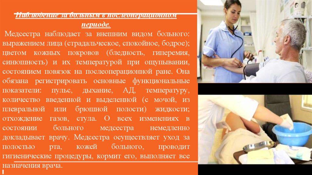 Уход за больным гепатитами