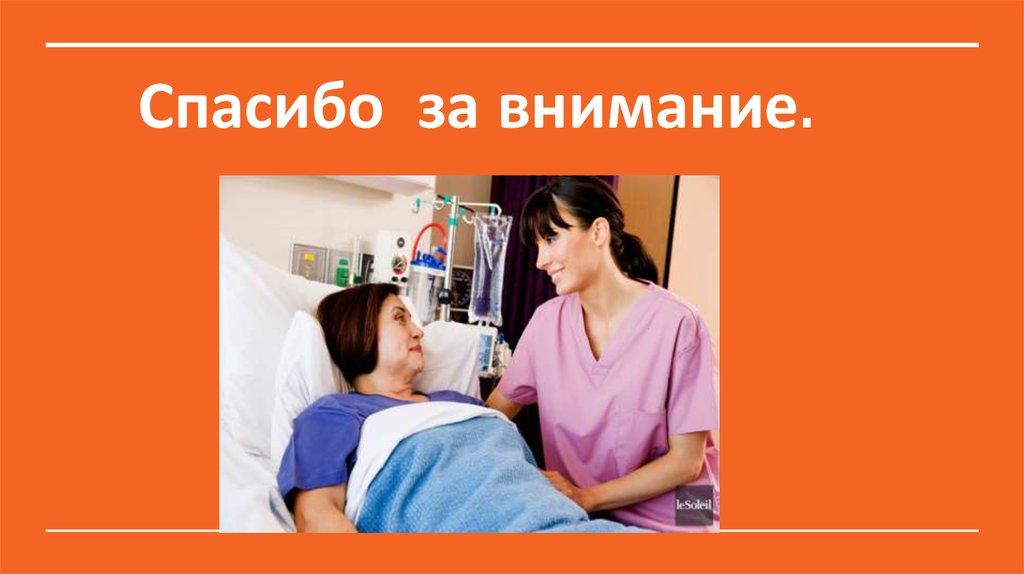 Медицина отделение сестринского ухода
