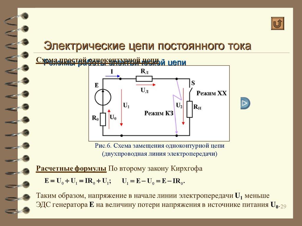 как рассчитывать электрическую схему