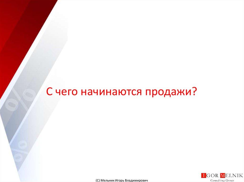 Бизнес-План В Виде Презентации