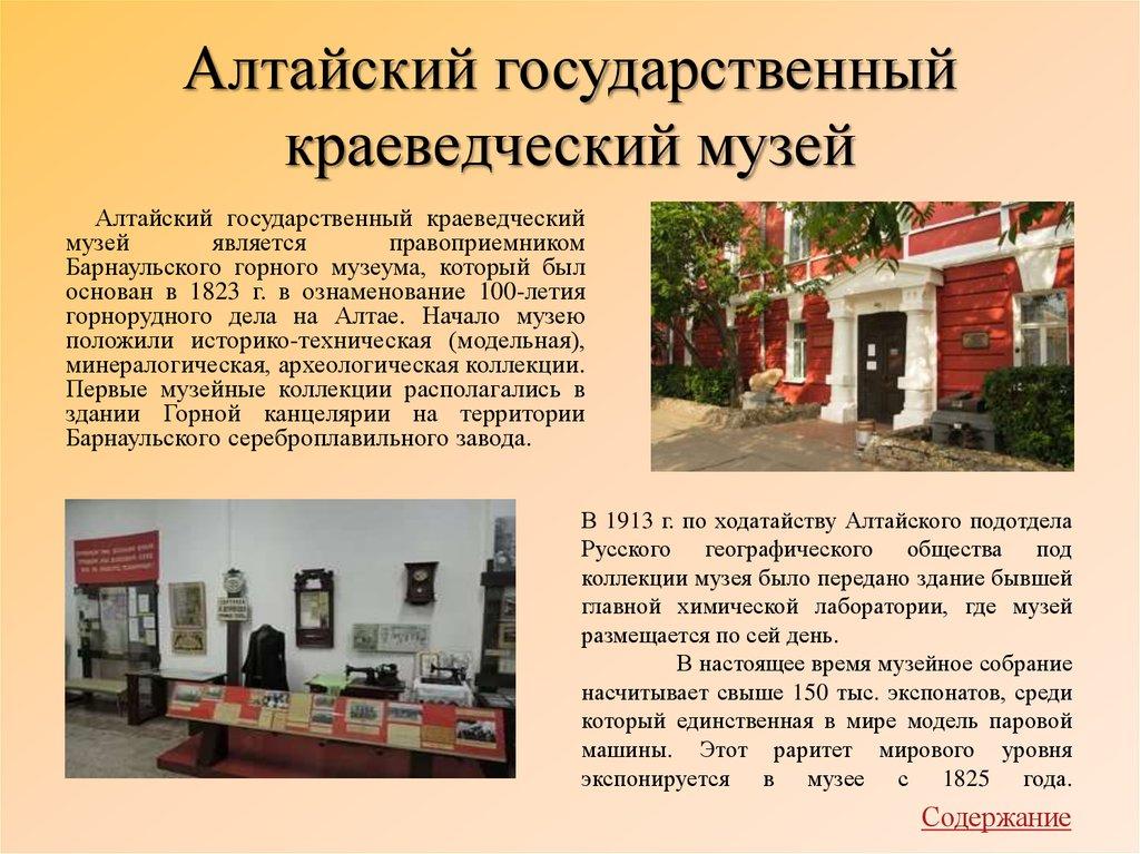 Алтайский государственный краеведческий музей описание