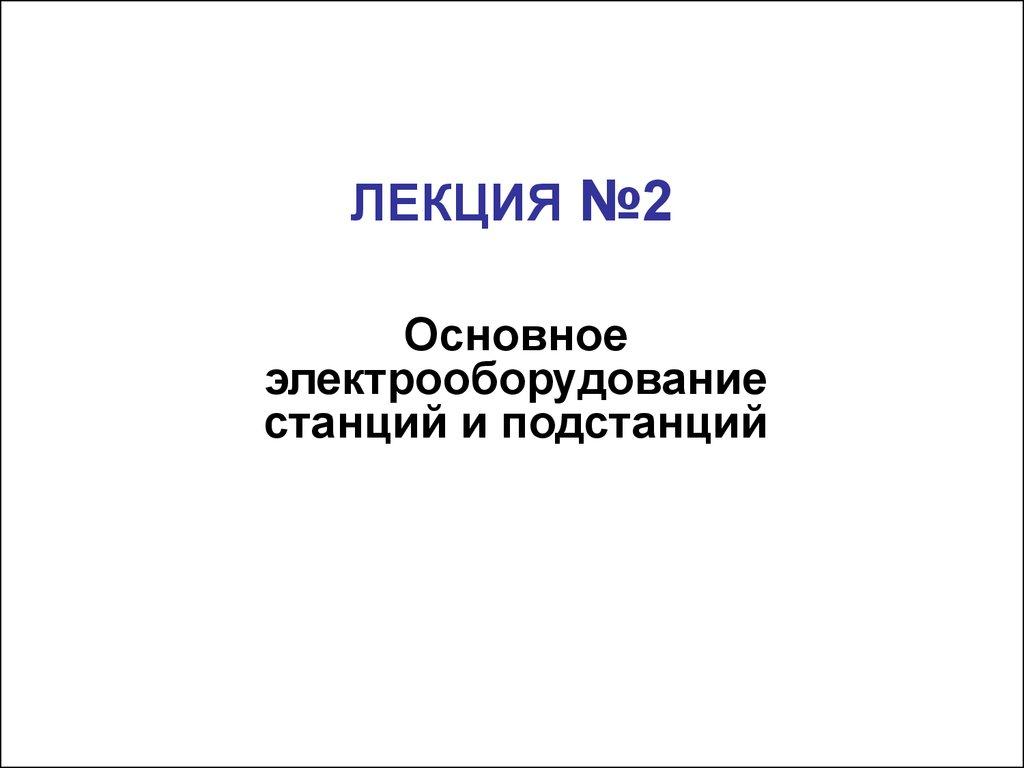 презентация трехфазный выпрямитель