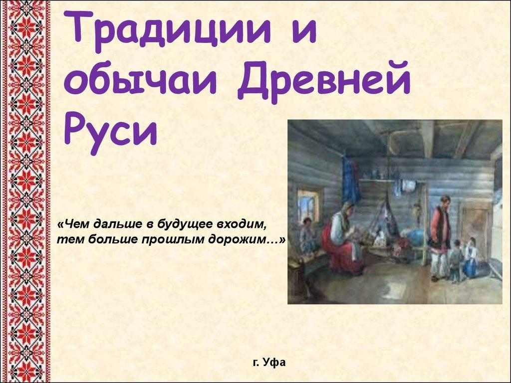 презентация образы свадебных обрядовых песен на руси