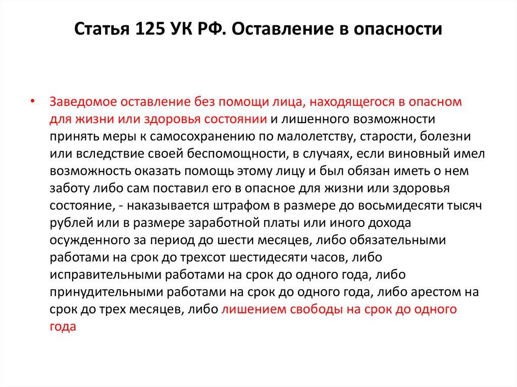 Оставление в опасности статья 125 ук рф