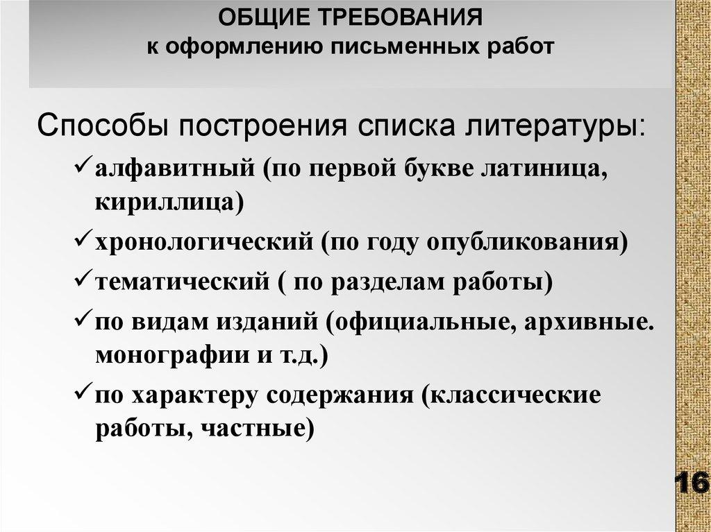 Как оформить текст диссертационной работы phd в России Требования к оформлению литературы в диссертации