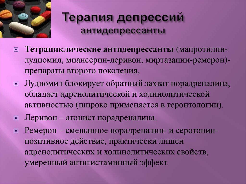 Антидепрессанты при маскированной депрессии