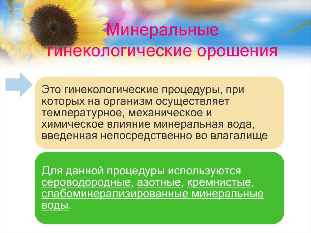 vaginalnie-orosheniya-mineralnoy-vodoy