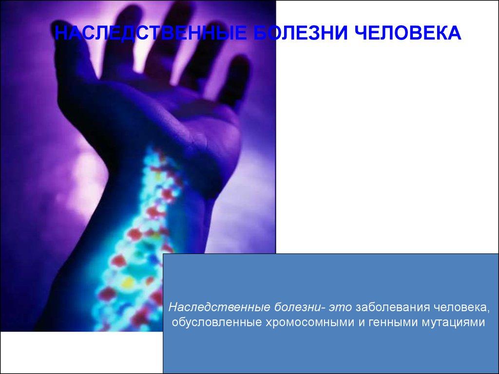 болезни человека вызванные паразитами