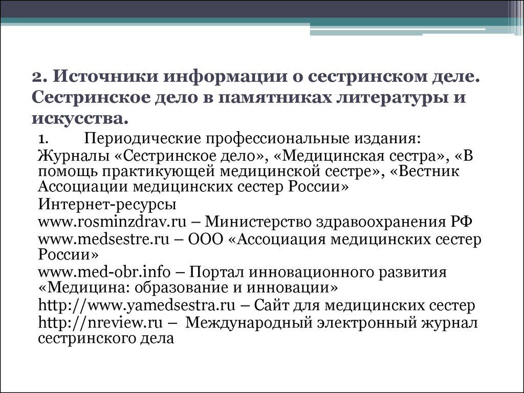 История Сестринского Дела В России Презентация