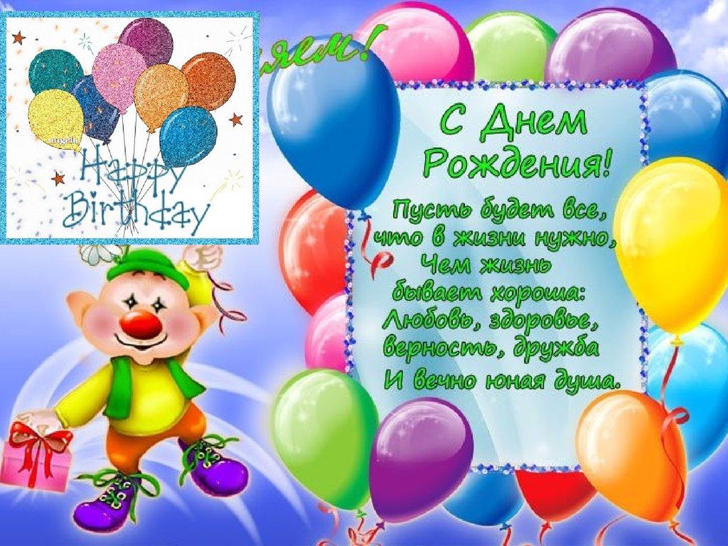 Поздравления з днём рождения короткие 82