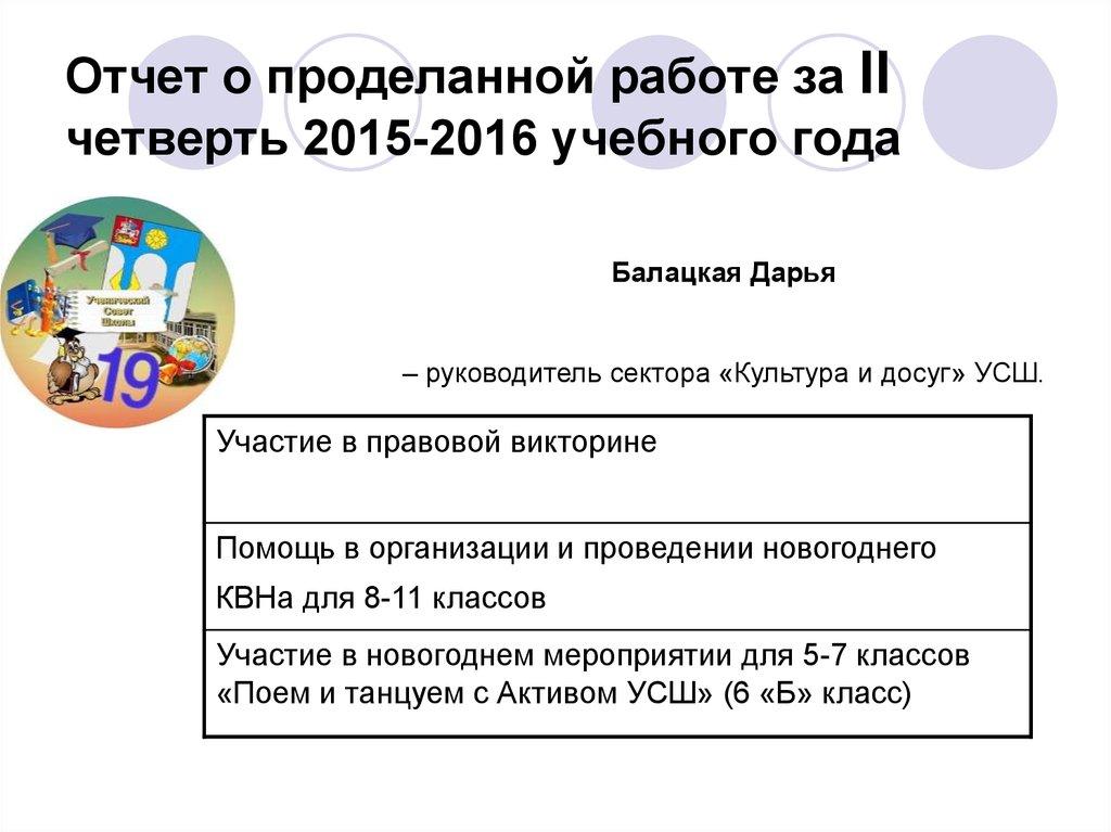 презентация отчета школы за учебный год