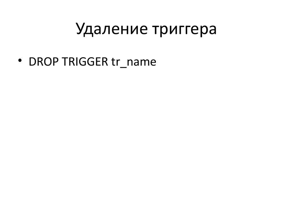 удаление триггеров во всех таблицах