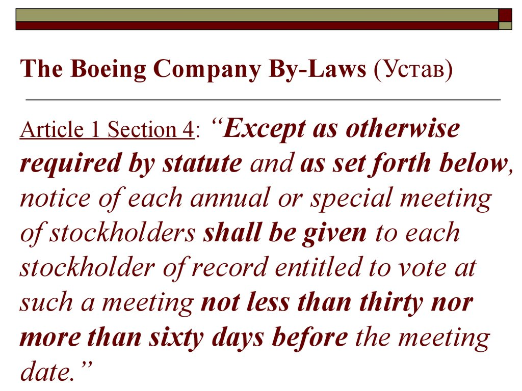 The Boeing Company By-Laws (Устав)