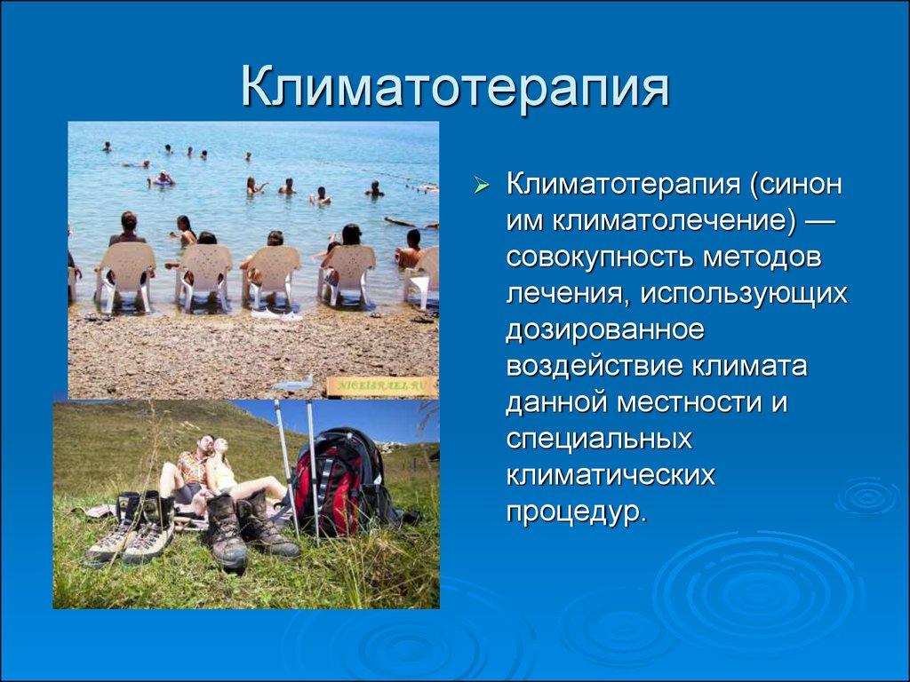 физиологическое действие метеорологических условий на человека презентация