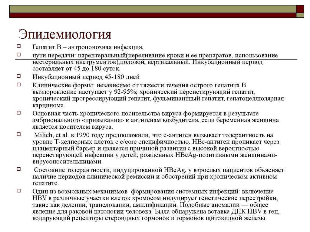 парентеральные вирусные гепатиты презентация